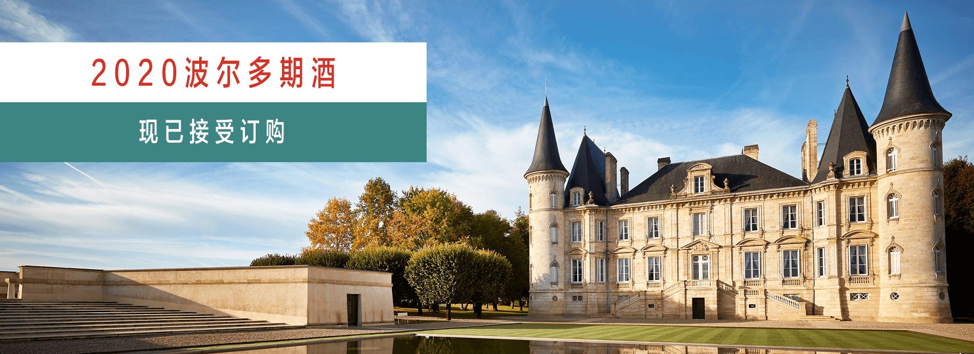 Bordeaux 2020 En Primeur offer banner